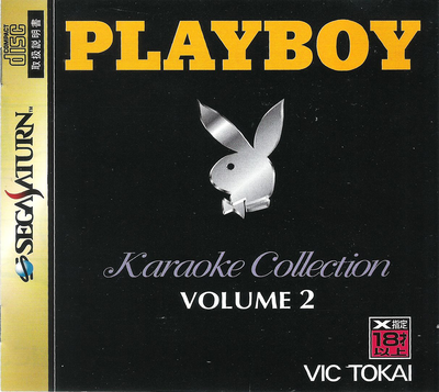Playboy   karaoke collection volume 2 (japan)